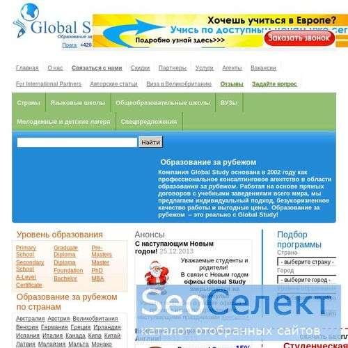 Мы предлагаем образование в Канаде - http://www.globalstudy.ru/