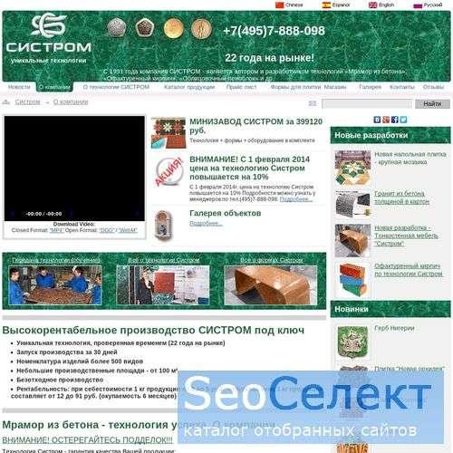облицовочный камень производство - http://sistrom.ru/