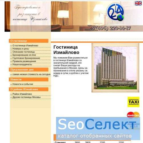 Гостиница Бета: гостиница в Измайлово Бета - адрес - http://goizmailovo.ru/