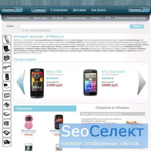 O-Phone - лучшие телефоны - Купить - магазин - http://o-phone.ru/