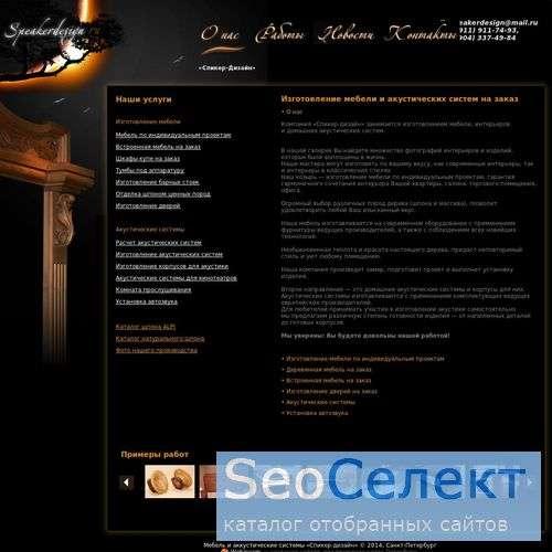 Изготовление дверей на заказ и мебели в Петербурге - http://www.speakerdesign.ru/