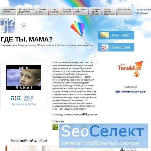 Усыновление ребенка - http://www.gdetimama.ru/