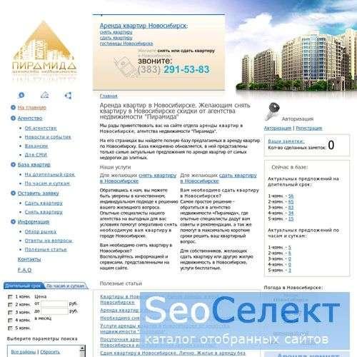 Аренда квартир в Новосибирске от АН