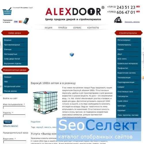 Оптовая и розничная продажа дверей, сайдинга, водо - http://www.alex-door.ru/