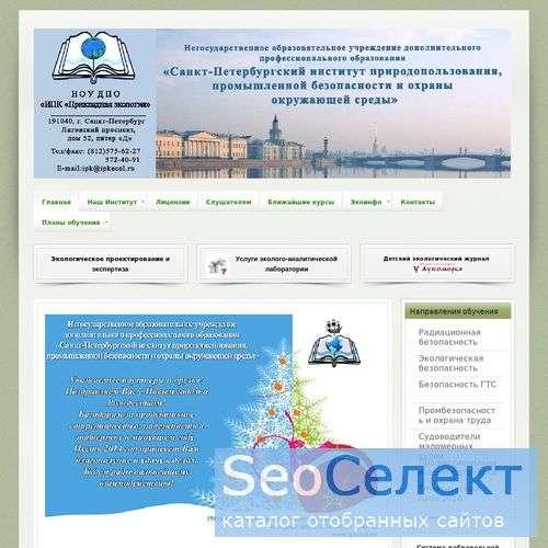 Повышение квалификации курсы и семинары, обучение - http://www.ipkecol.ru/