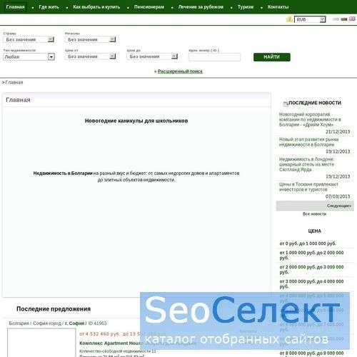 Недвижимость в Болгарии и Италии от АН Artela. - http://www.artela.su/