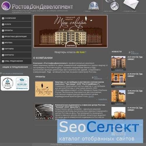 Компания РостовДонДевелопмент - новостройки Ростов - http://www.rddcompany.ru/