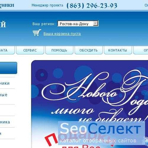 ТД Лебединский г. Ростов-на-Дону - http://www.lebedinskiy.ru/
