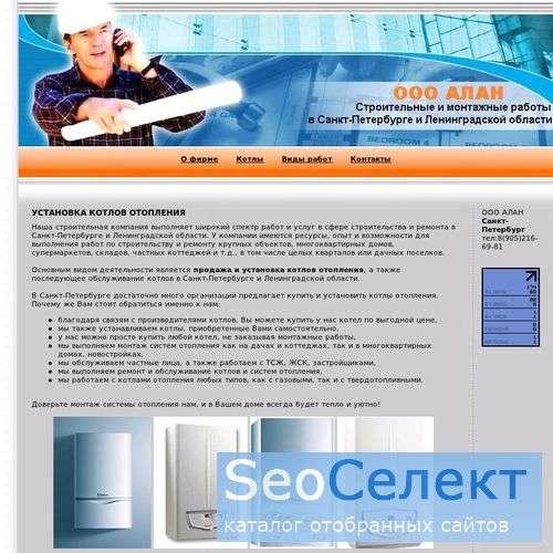 Монтаж систем вентиляции, монтаж отопления в СПб - http://www.alanstroy.ru/