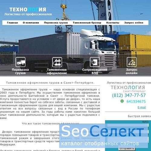 Таможенное оформление грузов - http://www.t-custom.ru/