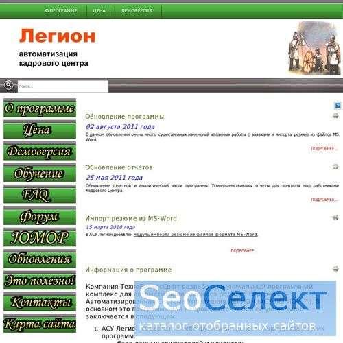 ASU-Legion.ru: программа отдела кадров - http://asu-legion.ru/
