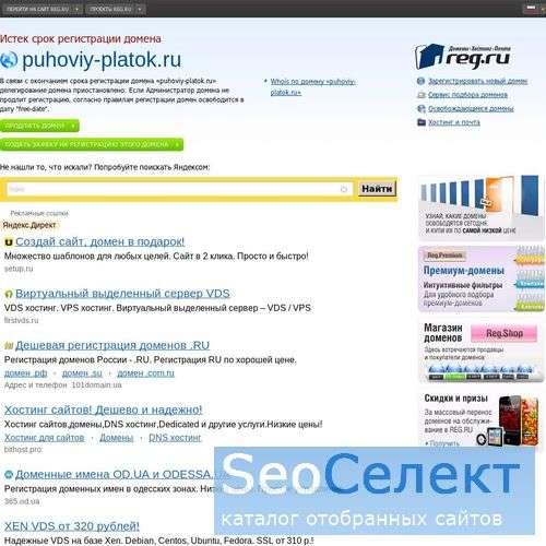 Продажа лучших пуховых платков, статьи о продукции - http://puhoviy-platok.ru/