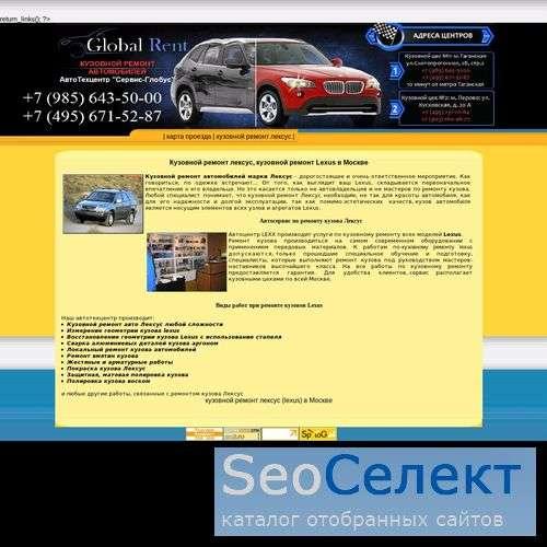 Кузовной ремонт в автотехцентре Lexus - http://www.lexus-repair.ru/