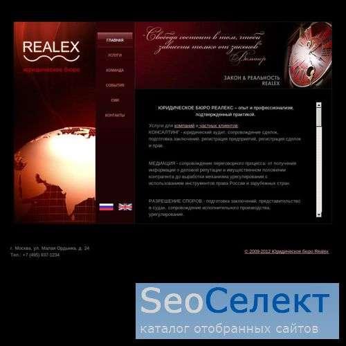 Мы предлагаем: консультации по земельному праву - http://www.realex.ru/