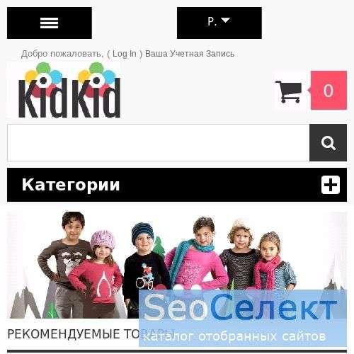 Дети, сайт KidKid.ru создан специально для вас! - http://kidkid.ru/