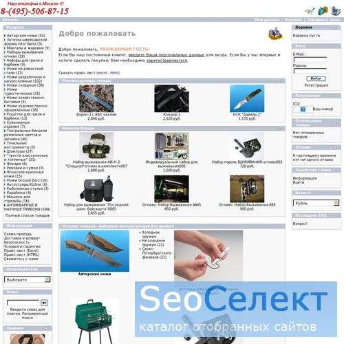 Изготовление сувениров: набор шампуров Кизляр - http://kizlyar.su/