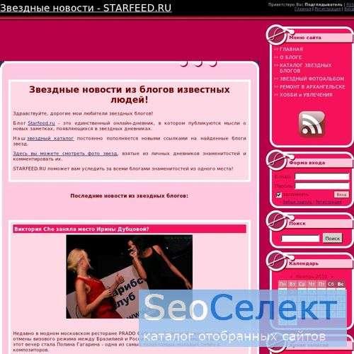 Веб-сайт о новостях из жизни звезд - свежие матери - http://starfeed.ru/