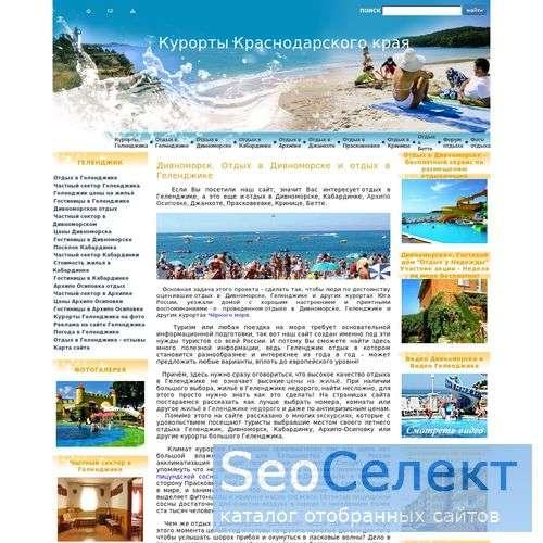 Ru-kurort.ru: курорт Геленджик и отдых в Бетта - http://ru-kurort.ru/