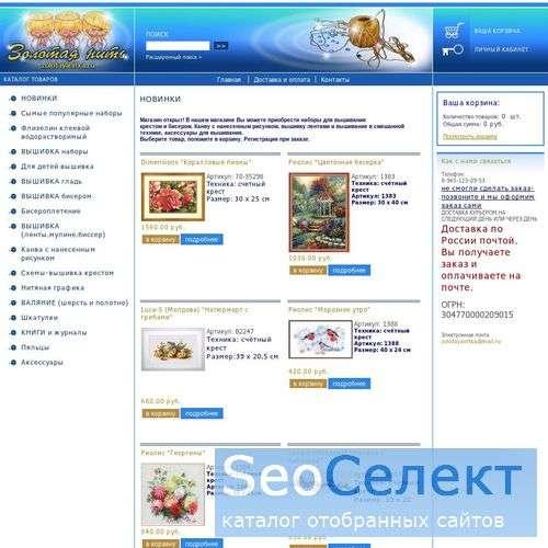Магазин пряжи и ниток - приобрести наборы для раск - http://zolotayanitka.ru/