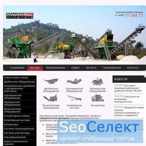 Фирма «ПауэрПак Минералз» - продажа горной техники - http://ppminerals.ru/