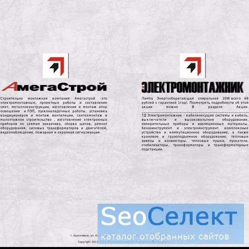 Кабель канал для проводов - ЭЛЕКТРОМОНТАЖНИК - http://www.elektro380.ru/
