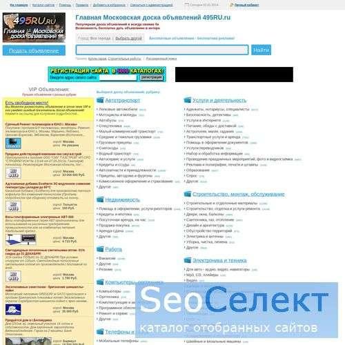Объявления - Московские доски объявлений 495RU.ru - http://495ru.ru/