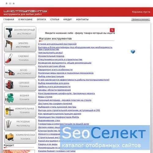 Купить дрель, магазин дрелей: доставка по России - http://www.instrumentishop.ru/