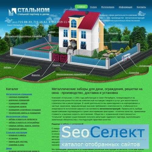 Стальком: сварные ограды и установка ограды - http://www.stalcomspb.ru/