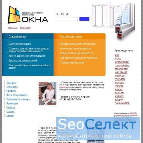 Новые технологии - окна. Всё об уходе за окнами - http://sts-okna.ru/