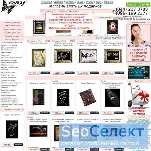 Предлагаем зажигалки Zippo, ежедневники и картины  - http://www.ory.ua/