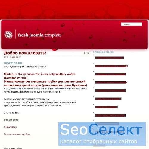 IRO - Рентгеновские Поликапиллярный Линзы Кумахова - http://iroptics.ru/