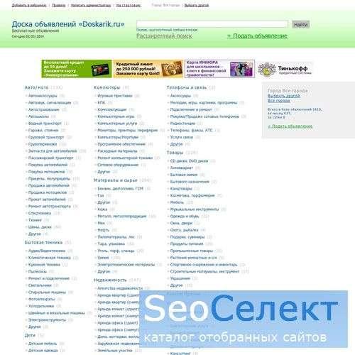 Все объявления России: доска объявлений - связь - http://www.doskarik.ru/