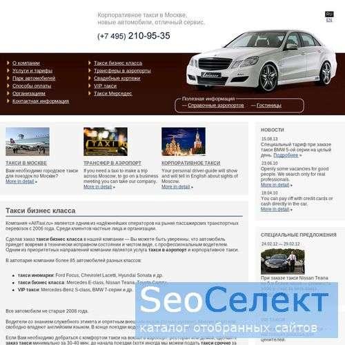 Заказ такси в Москве: такси на вокзал заказ онлайн - http://www.alltaxi.ru/