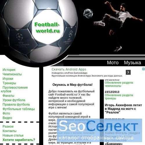 них, живые все футбольные сайты мира для получения кредита