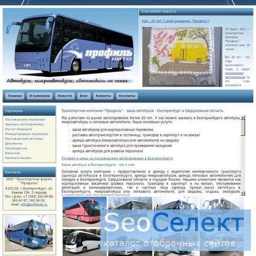 Профиль: грузоперевозки Екатеринбург и аврора ПАЗ - http://www.profilauto.ru/