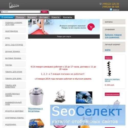 Не проходите мимо: для дома товары, за телом уход - http://cezon.ru/