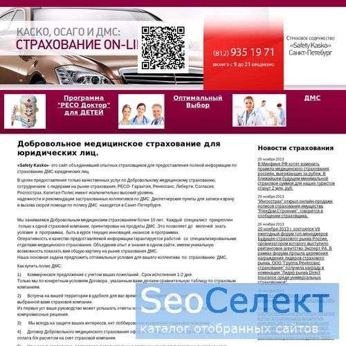 КАСКО, ОСАГО, ДАГО, ДМС, страхование недвижимости. - http://www.safety-kasko.ru/