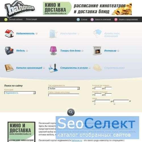 Агентства недвижимости Пенза, Квартиры пенза, Комм - http://bahouse.ru/