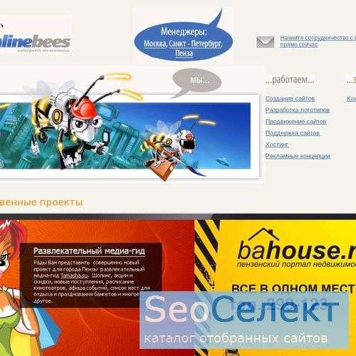 Создание сайтов Пенза, Разработка сайтов Пенза, ра - http://www.onlinebees.ru/
