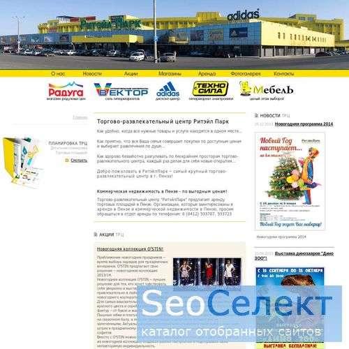 Торгово-развлекательный центр РитэйлПарк, Аренда П - http://www.ritpark.ru/