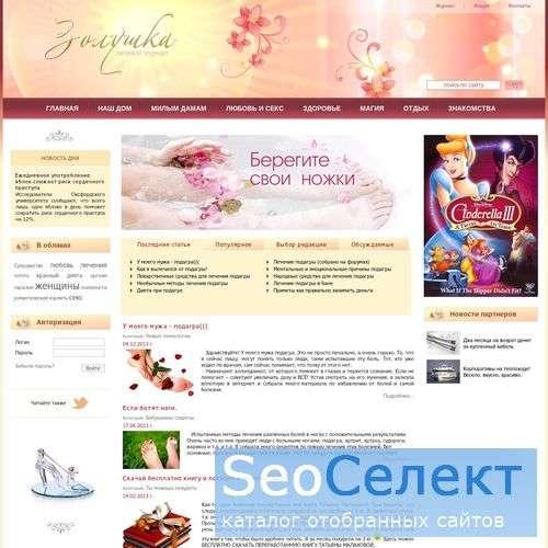 Журнал для женщин и не только для них. - http://zolushka21.ru/