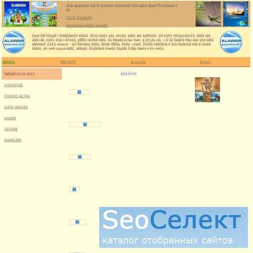Игры Alawar - все лучшие игры на любой вкус - http://alawartoyou.ru/