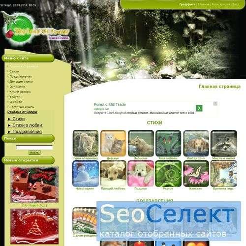 Стихи, фото открытки: найдете на Lcr.ru - http://lcr.ru/