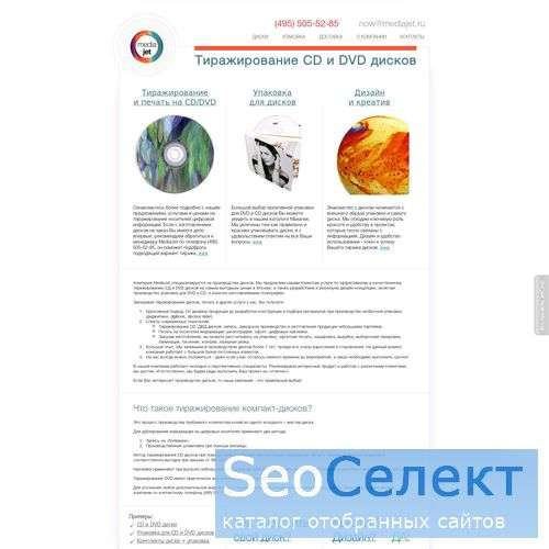 Запись файлов на диск - на сайте Mediajet.ru - http://mediajet.ru/