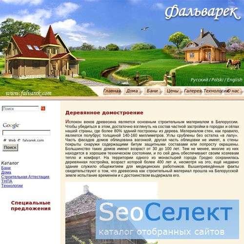 Мы предлагаем: деревянные дома в Беларуси - http://www.falvarek.com/