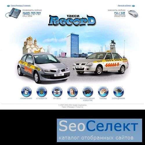 taxi-record.ru ВИП такси в аэропорт Тольятти - http://www.taxi-record.ru/