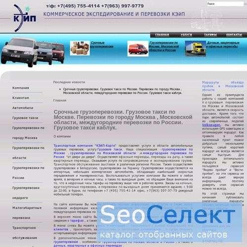 Taxi-Cargo.Ru: газель - грузовое такси - http://taxi-cargo.ru/