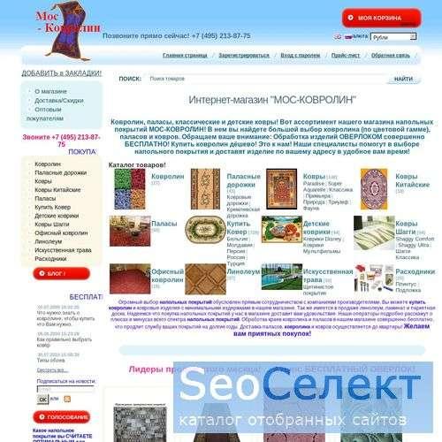 Мос-Ковролин. Ковры, паласы, ковролин. - http://mos-kovrolin.ru/