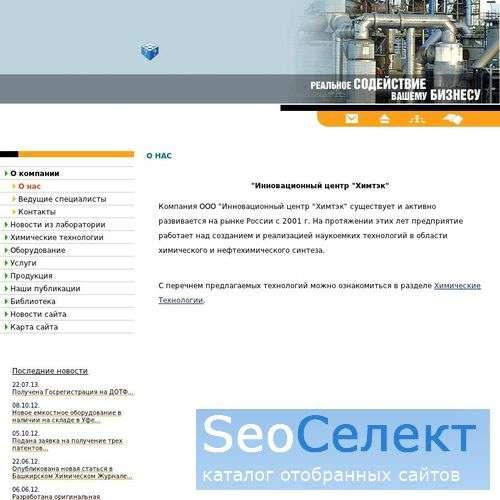 Химические технологии и оборудование - http://www.chemteq.ru/