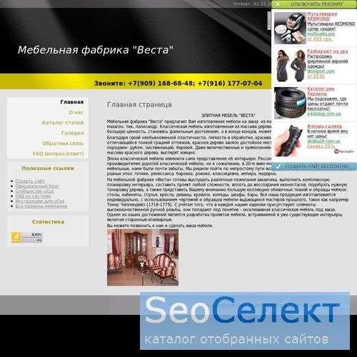 Мебель из махагона, двери под заказ: фабрика Веста - http://www.mebelvesta.ru/